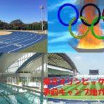 オリンピック事前キャンプ地ガイド