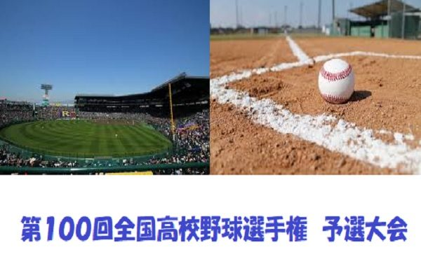 第100回全国高校野球選手権