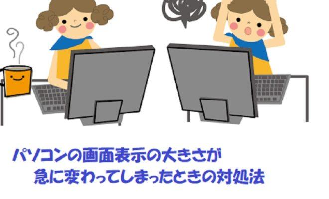 パソコン文字表示