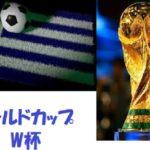 W杯ワールドカップ