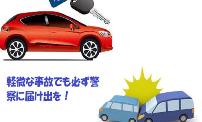 レンタカー事故