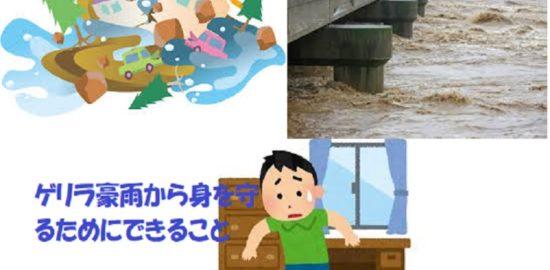 ゲリラ豪雨災害