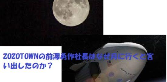 ZOZO前澤勇作