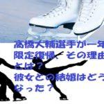 フィギュアスケート高橋大輔