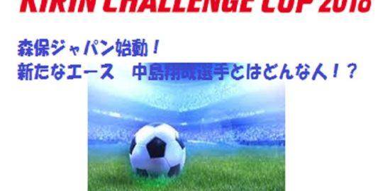 中島翔哉サッカー選手