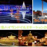 富士急ハイランドクリスマスイルミネーション