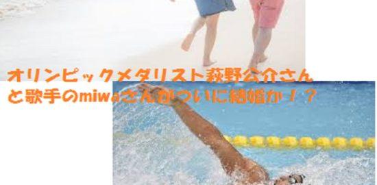 萩野公介とmiwa交際