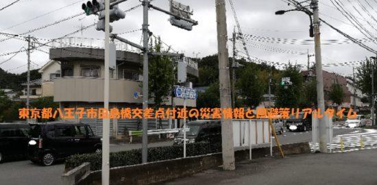 田島橋交差点付近災害情報