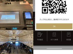 アパホテル&リゾート〈横浜ベイタワー〉チェックイン