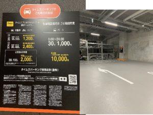 アパホテル&リゾート〈横浜ベイタワー〉駐車場