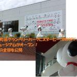 南町田グランベリーパーク スヌーピーミュージアム