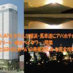 アパホテル&リゾート〈横浜ベイタワー〉