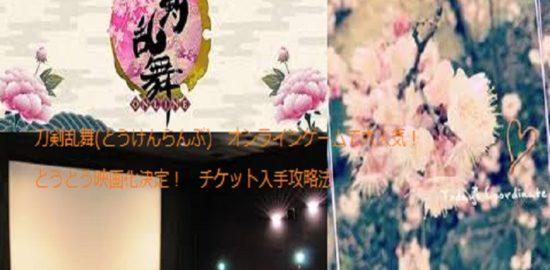 刀剣乱舞(刀剣乱舞)映画