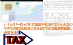 e-Tax(いーたっくす)確定申告