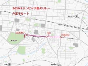 2020東京オリンピック聖火リレー 八王子ルート