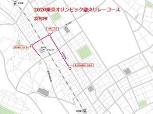 東京オリンピック聖火リレーコース 羽村市