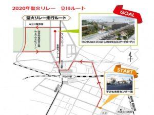 東京オリンピック2020聖火リレー 立川ルート
