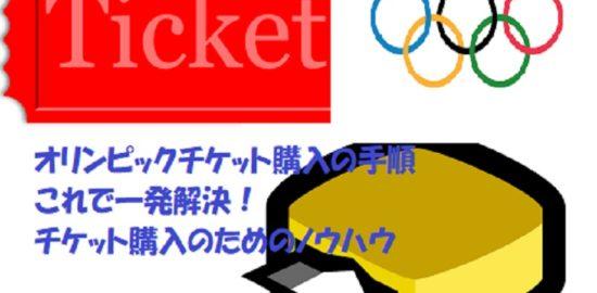 2020東京オリンピック観戦チケット