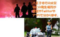 八王子市 火災発生確認方法