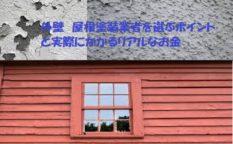 外壁 屋根塗装業者