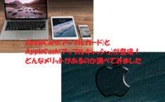 applecard(アップルカード) applecash(アップルキャッシュ)