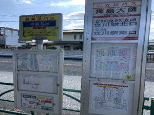 拝島大師前 バス停