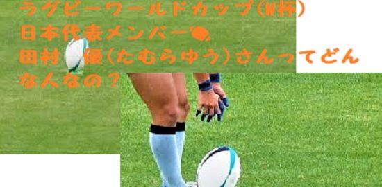 ラグビー選手 田村優