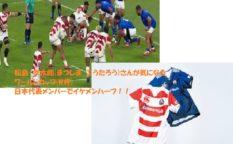 松島 幸太朗(ますしまこうたろう) ラグビーW杯