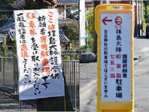 拝島大師 駐車場