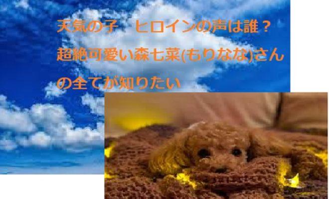森七菜(もりなな)