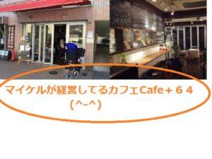リーチマイケルが経営してるカフェ Cafe+64