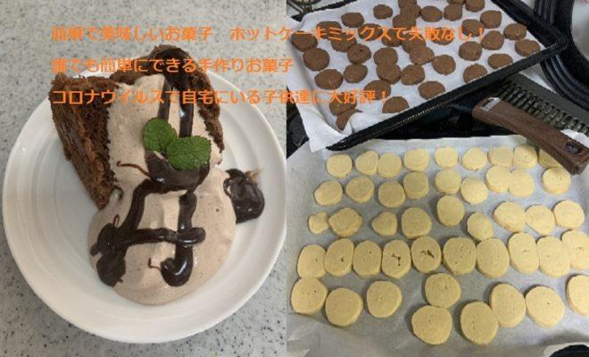 お菓子レシピ
