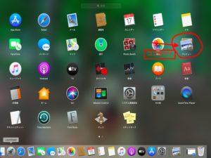 Macスクリーンショット手順1