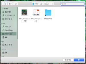 Macスクリーンショット手順2