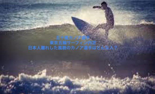 五十嵐カノア選手