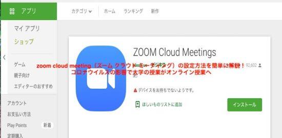zoomでオンライン授業